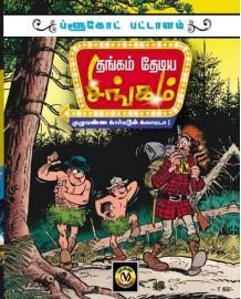 Thangam Thediya Singam