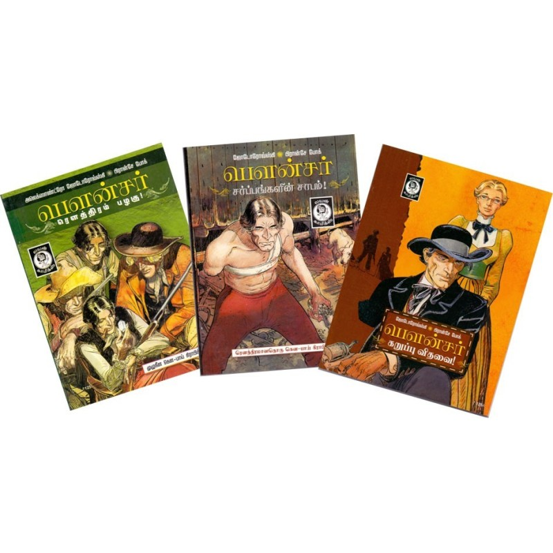 Graphic Novel Pack (20% Discount) !